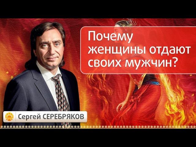 Почему женщины отдают своих мужчин Эвент Сергея Серебрякова