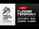 Пара-игры Юго-Восточной Азии 2017. Церемония закрытия