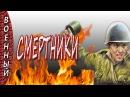 ОЧЕНЬ ХОРОШИЙ, КЛАССНЫЙ ФИЛЬМ - СМЕРТНИКИ военные фильмы боевики 2017