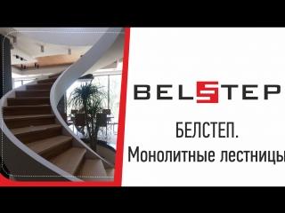 БЕЛСТЕП. Монолитные лестницы