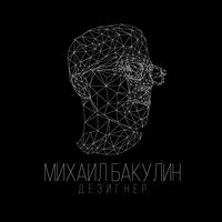 Михаил Бакулин