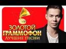 Стас Пьеха - Лучшие песни - Русское Радио Full HD 2017