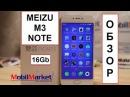 Обзор Meizu M3 Note 2 16Gb на Helio P10