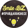 Smile Бизнес (Сеть салонов Smile, SmileCoffee)