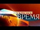 Воскресное Время с Валерием Фадеевым 24.09.2017 © Первый канал