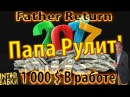 Father Return Отбиваю потери с других проектов Добавил ещё 400$ 1000$ в работе