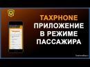 Обзор приложения в режиме пассажира