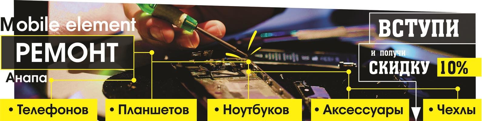 66b7b9b1af59 Ремонт телефонов Анапа   Mobile element   ВКонтакте