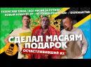 ТАНЗАНИЯ: сделал масаям офигенный подарок туземцы за Путина новый конкурс для подписчиков