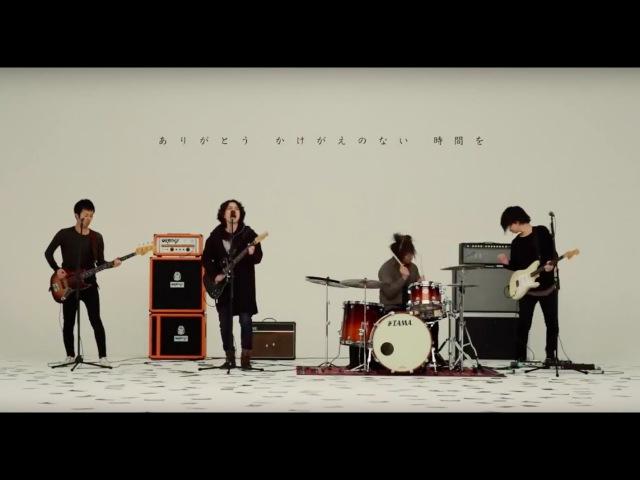 藍坊主「嘘みたいな奇跡を」MV 2018 1 24 Mini Album「木造の瞬間」Release