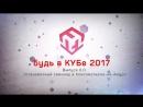 Установочный семинар Комсомольск-на-Амуре