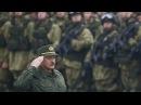 Лукашэнка баіцца, што яго з Пуціным могуць забіць вайскоўцы Запад-2017 Лукашенко боится армии Белсат