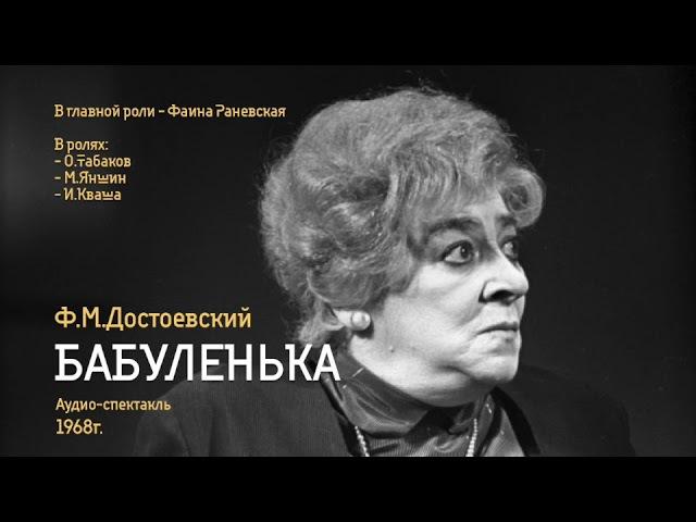 Ф.М.Достоевский Бабуленька. Радиоспектакль