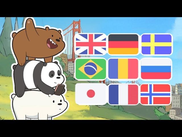 Мы обычные медведи Вступительная песня на 26 языках