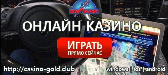 Приложение казино вулкан Овошахтинск загрузить Приложение казино вулкан Еленокумск загрузить