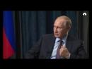 Путин назвал самое главное качество в людях