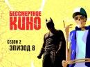 Бессмертное кино сезон 2, выпуск 8. Викинги, Бэтмен, Микки Рурк
