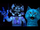 ФНАФ СИСТЕР ЛОКЕЙШН 2 Немного ЖУТКОВАТО КОТЁНОК ЛАЙК Five Nights at Freddy's Sister Location