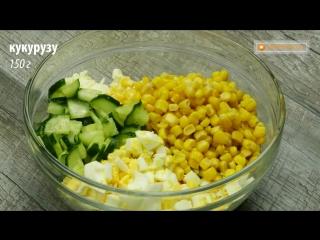 Тарелки будут вылизаны! Рейтинг - Три самых вкусных и быстрых салата с кукурузой!