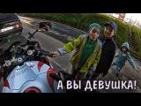 Реакция детей на мотоцикл - а вы девушка! Девушка на спортбайке.