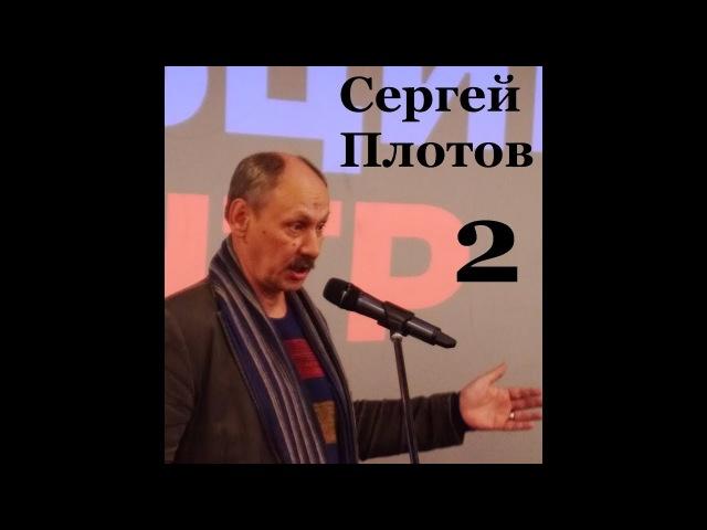 Сергей Плотов. Творческий вечер в Ельцин-Центре 12.03.18.Часть 2