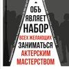 "Театральная мастерская ""Homo Artisticus"" АлтГУ"
