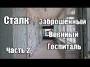 Сталк Заброшенный военный госпиталь.Часть 2