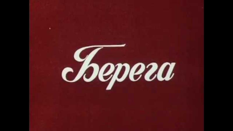 Берега. 1 серия (Грузия-фильм, 1977). Драма, экранизация   Золотая коллекция