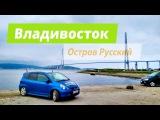 VLOG! Владивосток, Лазурный берег, остров Русский, Кампус, Выход ангела