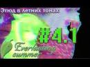 E. S. МодЭтюд в летних тонах4.1 ▬ ПОЙМАЛИ ВОРОВКУ