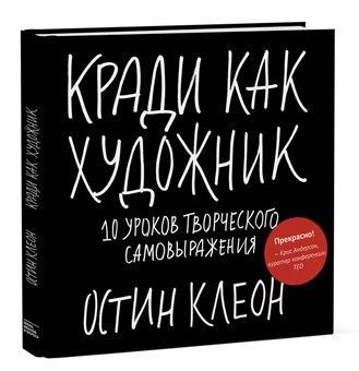 Топ-7 книг для развития креативности и творческого мышления  Людям т