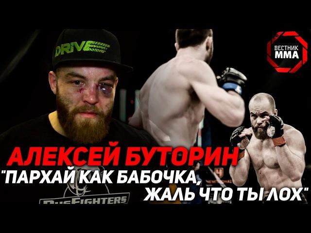 Алексей Буторин - Порхай как бабочка, жаль что ты лох