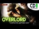 ПОВЕЛИТЕЛЬ OVERLORD Drama CD 1 Сокрытое Дерево Зла ОЗВУЧКА