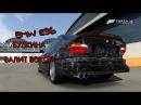 Forza Motorsport 6- BMW E36 БУЛКИНА Light Drift