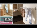 Сушилка для белья Как сушить вещи и одежду Идеи для маленькой квартиры