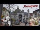 Антверпен жемчужина Бельгии