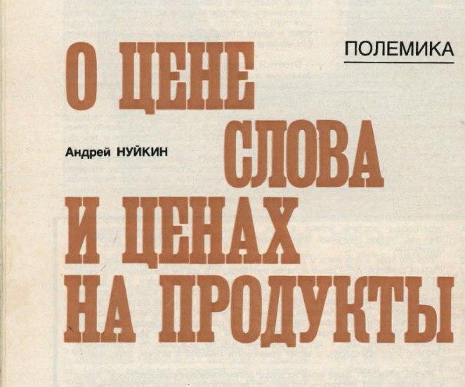"""Андрей Нуйкин. """"О цене слова и ценах на продукты"""" (1988)"""