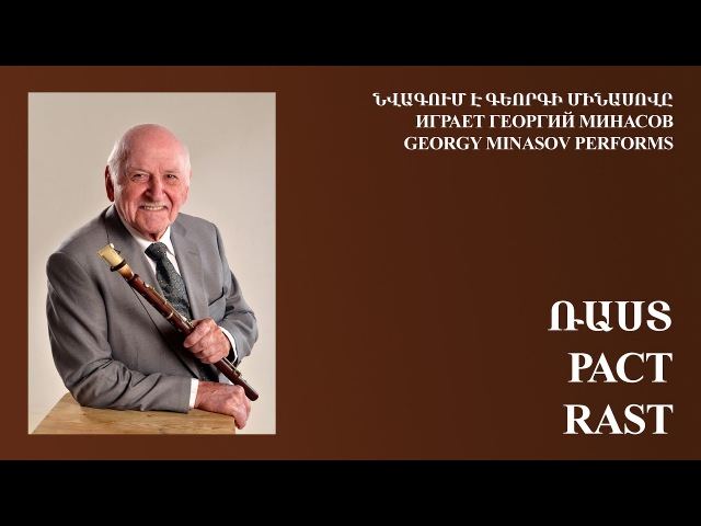Georgy Minasov plays Rast Գեորգի Մինասովը նվագում է Ռաստ Георгий Минасов играет Раст