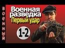 Лучшие видео youtube на сайте main-host Военная разведка Первый удар 1 серия 2 серия. Военные фильмы