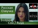 Сон / Ruya 9 серия, РУССКАЯ ОЗВУЧКА ИРИНА КОТОВА.новый турецкий сериал 2017 года.