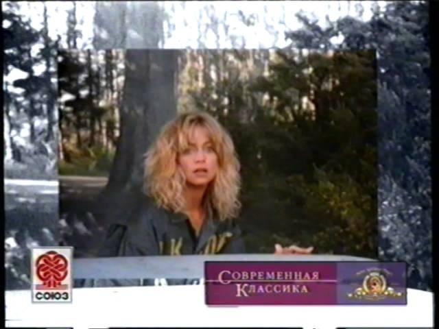 Реклама на VHS 1998 от СОЮЗ Видео