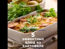 5 эффектных блюд из картофеля