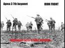 Арма 3 7th bayonet. IRON FRONT.тяжелый путь чтобы умереть