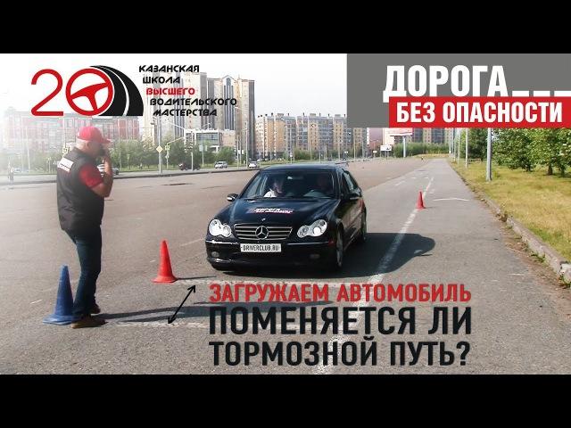 ДБО Как влияет масса автомобиля на тормозной путь