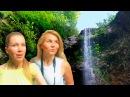 СОЧИ Пасть дракона! Водопад Глубокий Яр Экскурсия с гидом