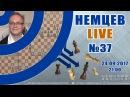 Немцев Live № 37 24 09 2017 Обучение шахматам