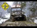 UAZ Extreme 4x4 на белках Комбайнеры! Клуб Экстрим 4x4