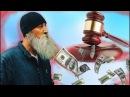 Честный судья Знахарь 1 1