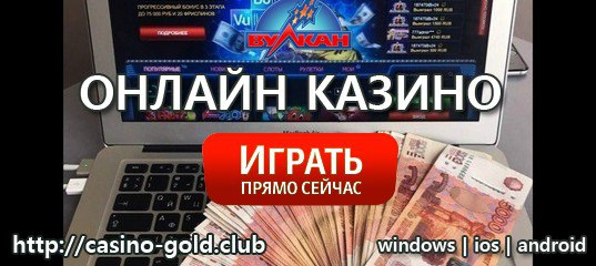 Приложение казино вулкан Борисоглебск download Казино vulkan Азрань поставить приложение