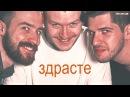 Святая троица русского ютуба Усачев/Кшиштовский/Поперечный Молодость Внутри